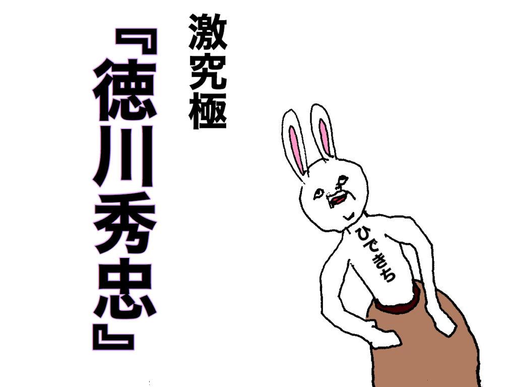 徳川 秀忠 モンスト