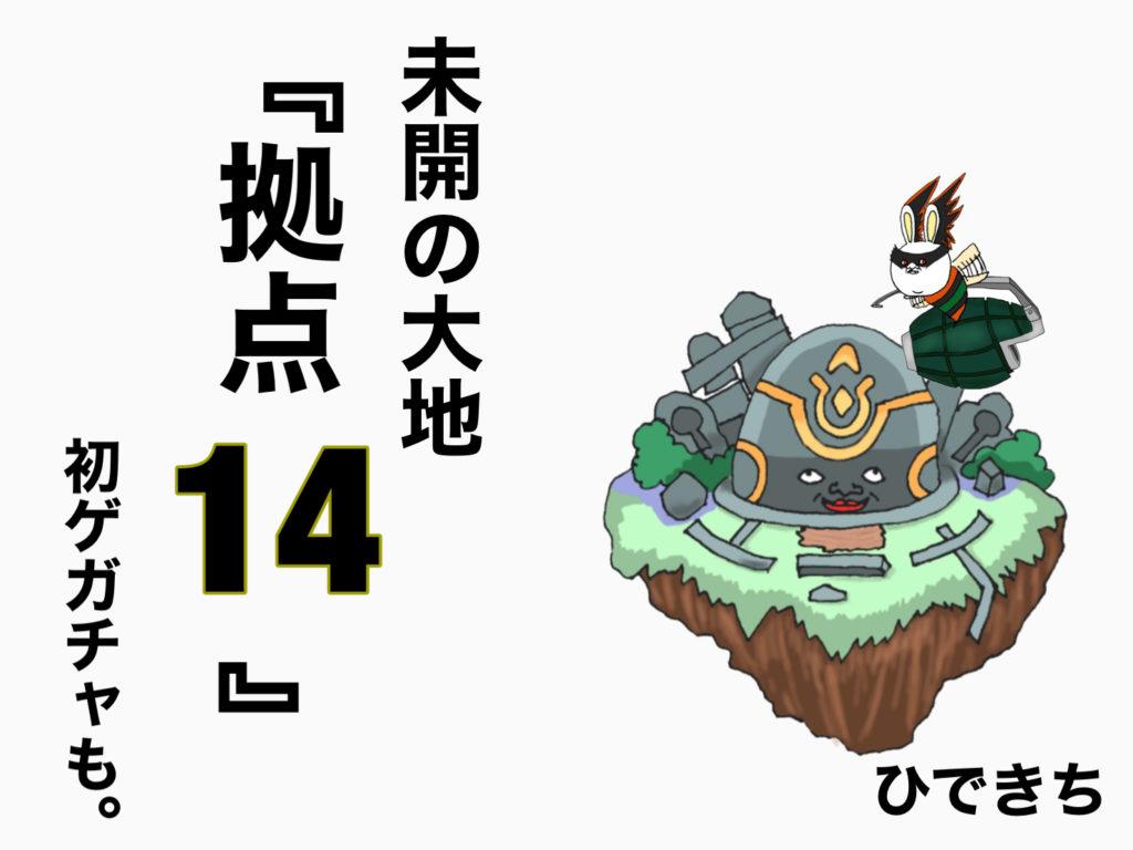 14 未開 の 大地